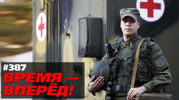 Россия возродила «медицинский спецназ» для борьбы с эпидемиями. Время-Вперёд! №387