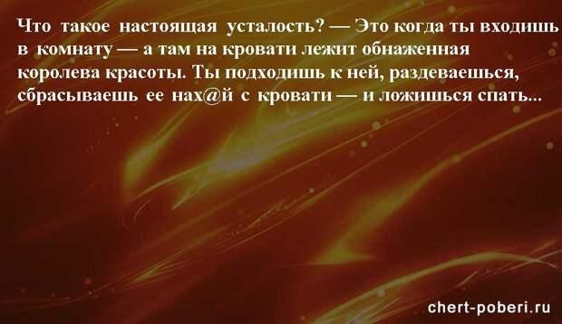 Самые смешные анекдоты ежедневная подборка chert-poberi-anekdoty-chert-poberi-anekdoty-58170329102020-11 картинка chert-poberi-anekdoty-58170329102020-11