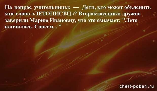 Самые смешные анекдоты ежедневная подборка chert-poberi-anekdoty-chert-poberi-anekdoty-59160329102020-18 картинка chert-poberi-anekdoty-59160329102020-18