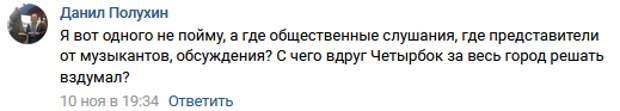 Депутат ЗакСа Четырбок немного перебрал с самопиаром