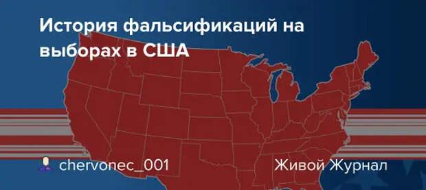 История фальсификаций на выборах в США