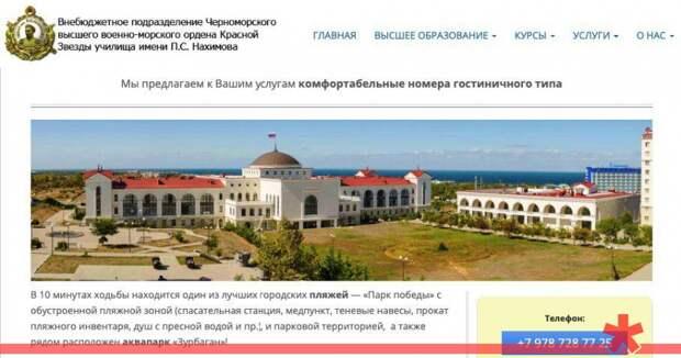 Минобороны сдает туристам общежития Нахимовского училища в Севастополе