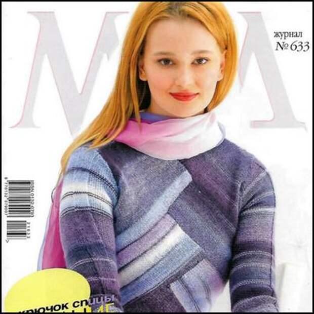 Журнал Мод. Вязание №633 2021