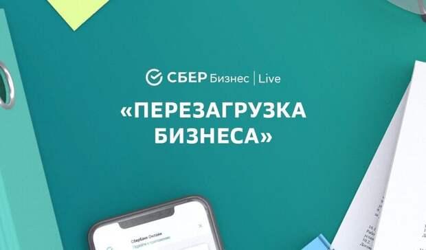 Сбербанк собрал оренбургских предпринимателей на бизнес-форуме «СБЕР Бизнес | Live»