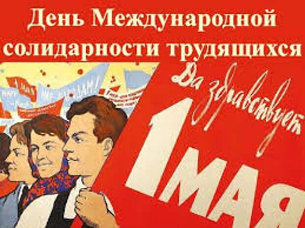 С праздником 1 Мая! С Днём международной солидарности трудящихся!