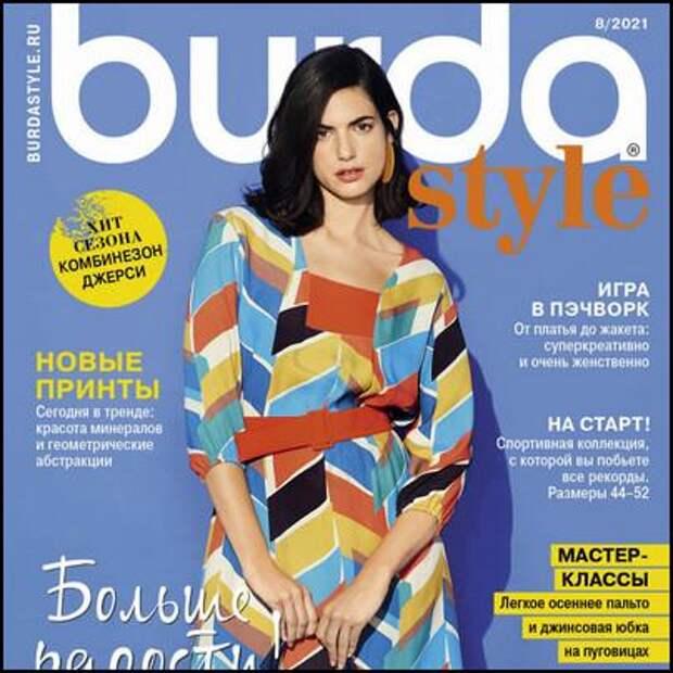 Burda Style №8 август 2021