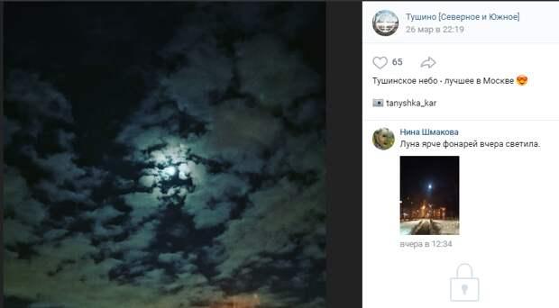Фото дня: живописная ночь над Тушино