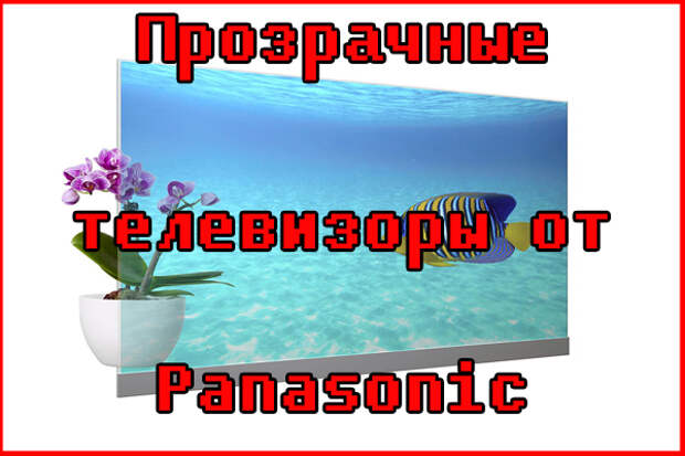 В продажу поступили прозрачные телевизоры Panasonic