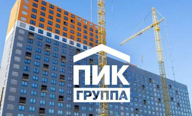 """""""ПИК"""" подтвердил прогноз по выручке по итогу 2021 года - около 500 млрд рублей"""