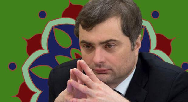 Помощник президента Владислав Сурков ушёл с госслужбы и начал медитировать