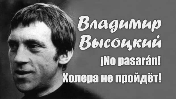 Владимир Высоцкий. Не покупают никакой еды, 1971. Clip. Custom ...