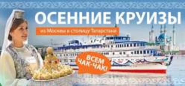 Куда поехать осенью 2018? Речной круиз до Казани