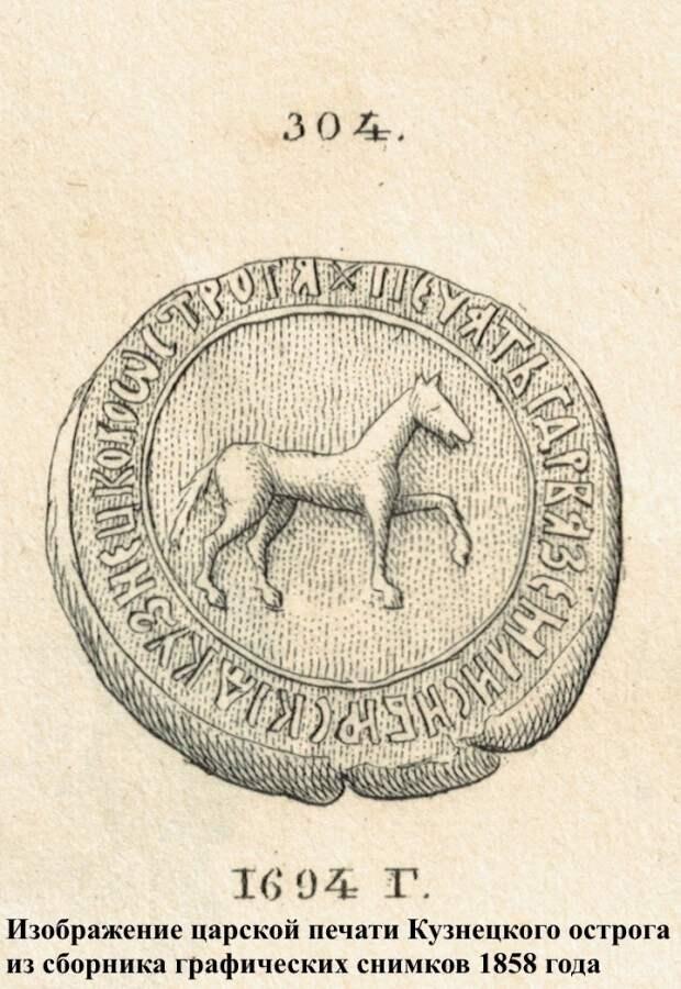Почему на печати 1694 года из Кузнецка изображен волк, а не лошадь?