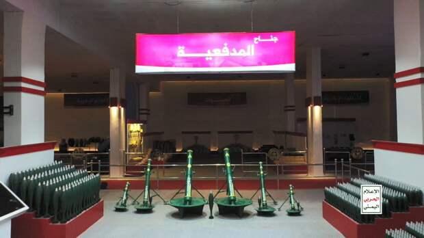 Выставка достижений хуситского хозяйства