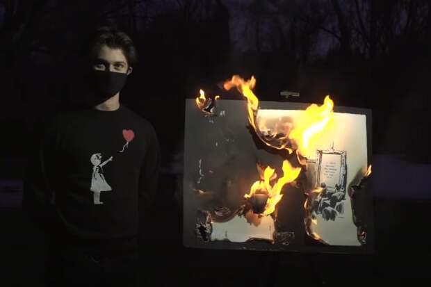 «Мы специально выбрали работу Бэнкси», и … сожгли