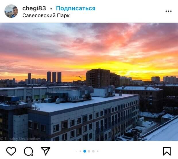 Фото дня: морозный рассвет в Савеловском
