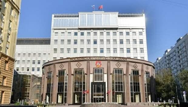 В четверг Мособлдума рассмотрит поправки в законы о бюджете и о правительстве региона