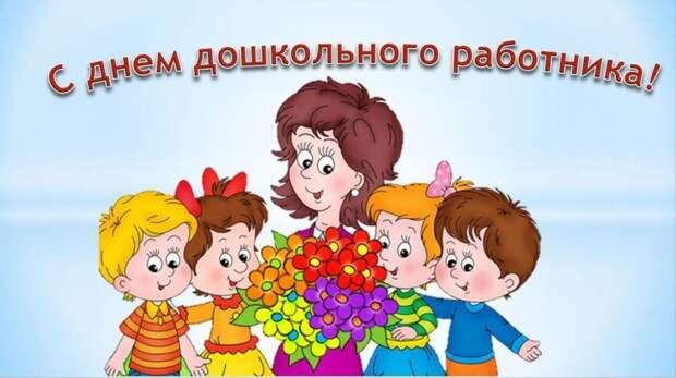Уважаемые работники дошкольного образования!
