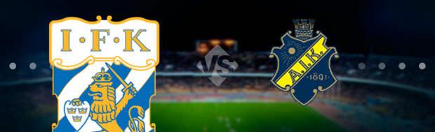 Гетеборг - АИК: Прогноз на матч 19.04.2021