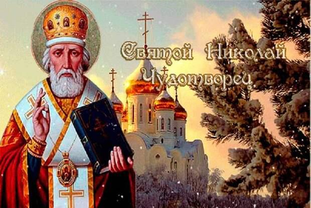 Сильная молитва Николаю Чудотворцу о семье