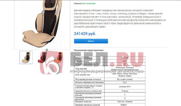 Белгородка подала всуд после того, как ей«впарили» массажёр за150тыс. рублей
