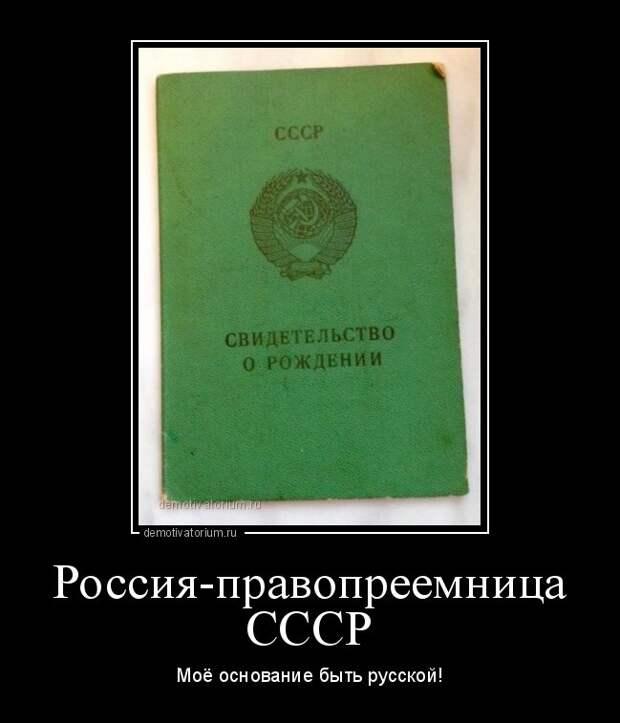 Россия - правопреемница СССР