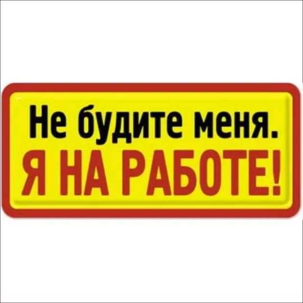 Прикольные вывески. Подборка chert-poberi-vv-chert-poberi-vv-33160625062020-13 картинка chert-poberi-vv-33160625062020-13