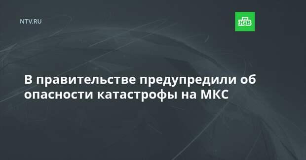 В правительстве предупредили об опасности катастрофы на МКС