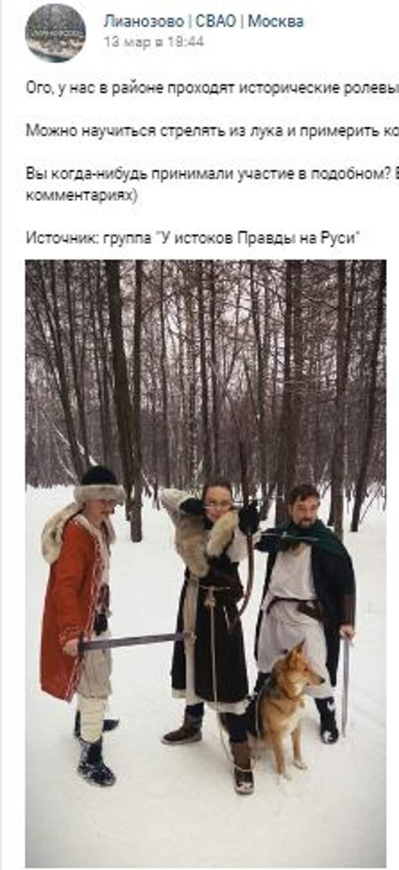 Фото дня: исторические ролевые игры в Лианозове