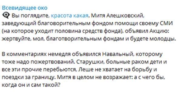 Навальный, остановись! Блогер пытается обогатиться за счет больных детей