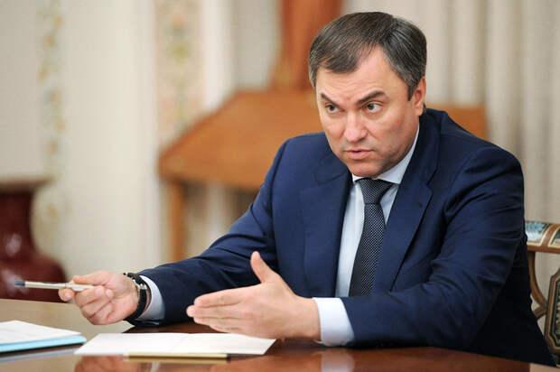 Председатель Госдумы Володин отбрил пятую колонну и её зарубежных хозяев