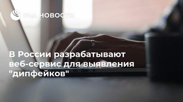 """В России разрабатывают веб-сервис для выявления """"дипфейков"""""""