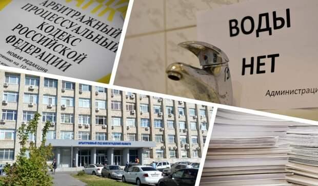 Долги мусорщиков, крах концессий и хитрые махинации: август в волгоградском Арбитраже