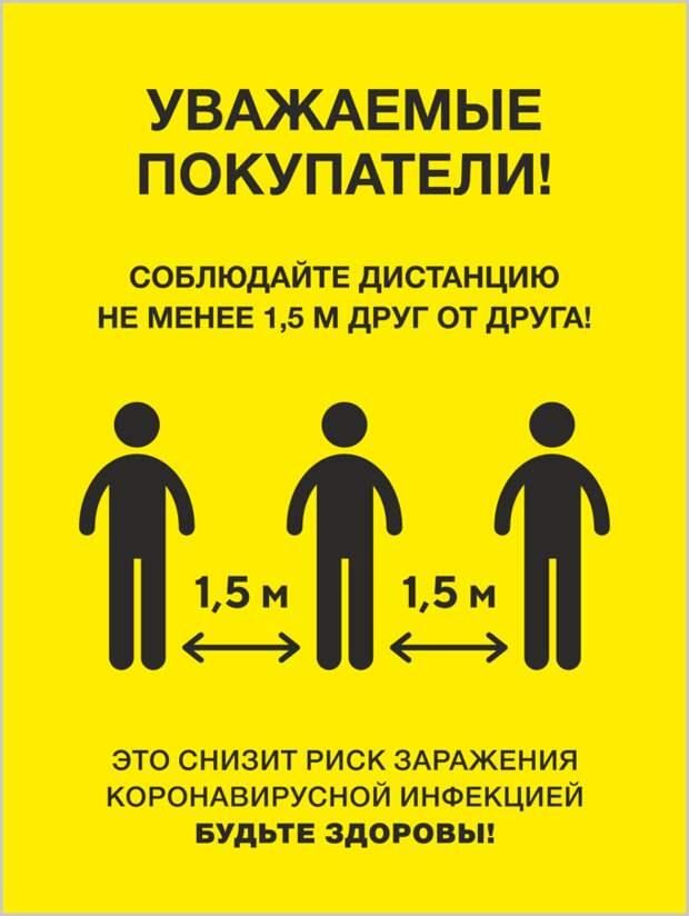 Предупреждающие таблички по коронавирусу. Подборкаchert-poberi-tablichki-koronavirus-36380614122020-18 картинка chert-poberi-tablichki-koronavirus-36380614122020-18