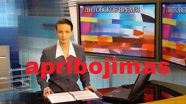 ВЛитве законодательно ограничили русскоязычное теле- ирадиовещание