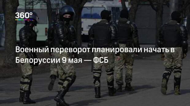 Военный переворот планировали начать в Белоруссии 9 мая— ФСБ