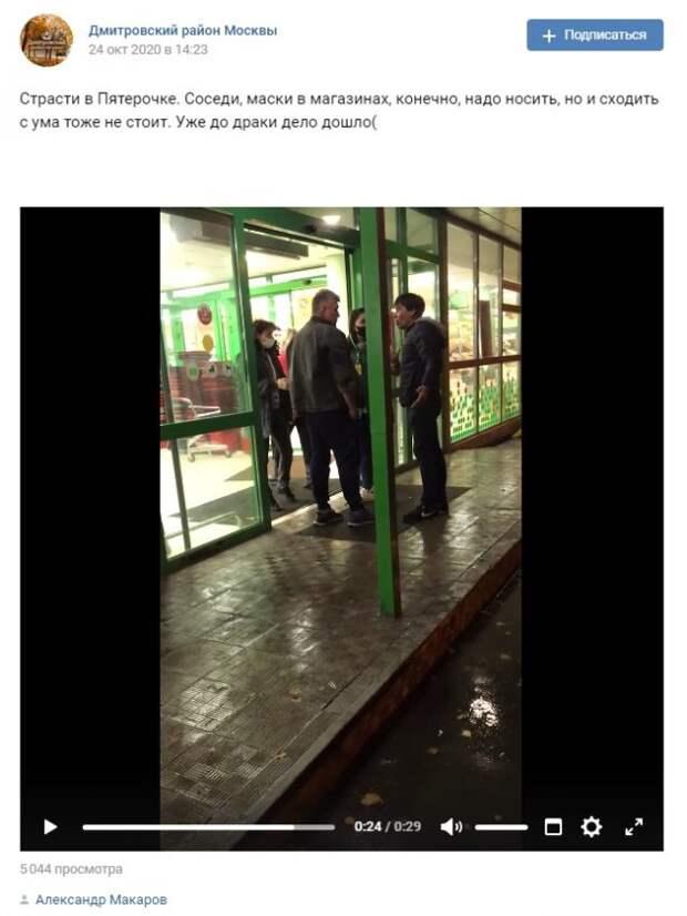 Двое мужчин в Дмитровском подрались из-за масочного режима