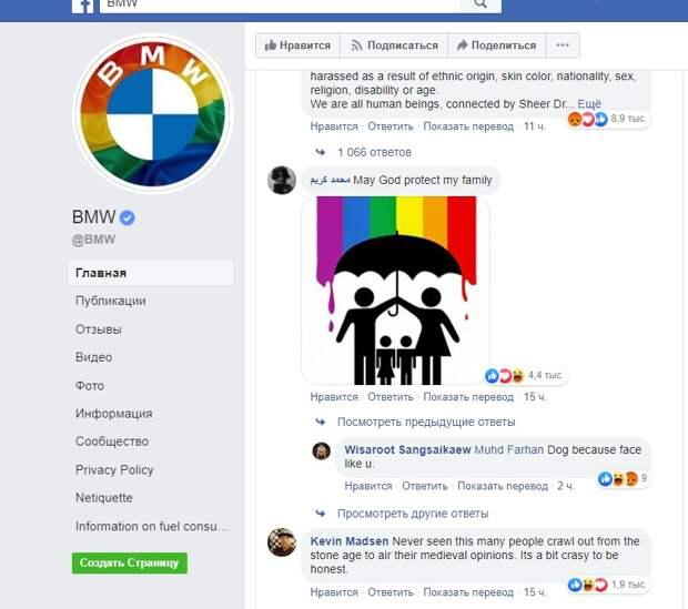 BMW не решились злить русских и арабов лого в защиту геев. Но критики всё равно не избежали