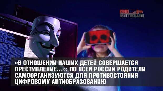 По всей России родители самоорганизуются для противостояния цифре