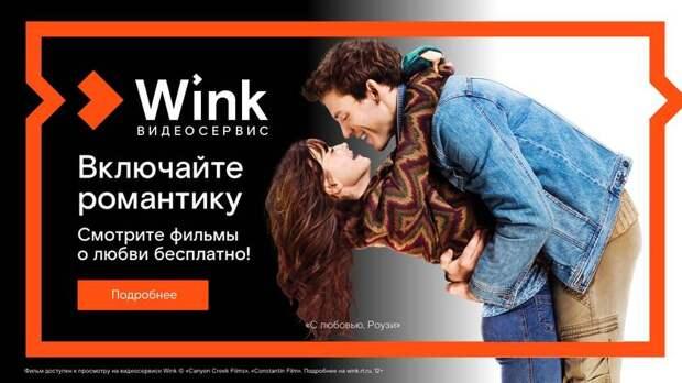 НаWink 14февраля бесплатно покажут лучшие фильмы олюбви
