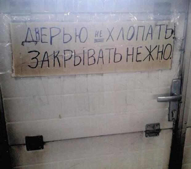 Как определить, что за дверью мудак?