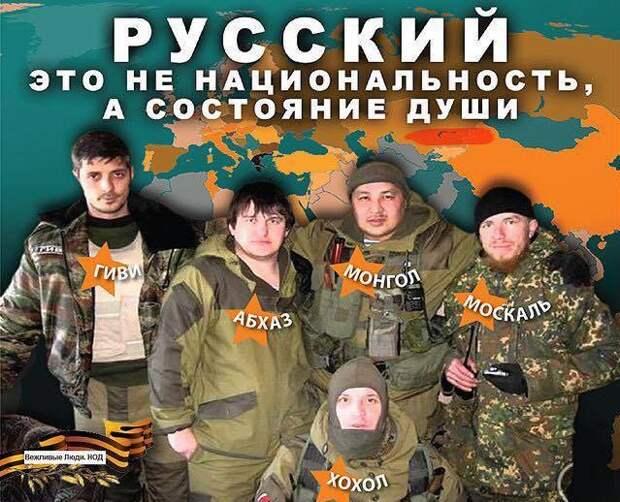 Русский - это не национальность