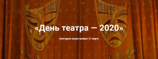 День театра из-за карантина пройдёт онлайн