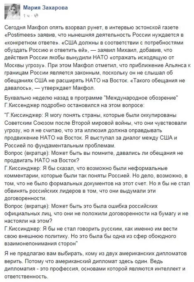 """Захарова ответила экс-послу США в РФ Макфолу на призыв """"обуздать Россию"""""""