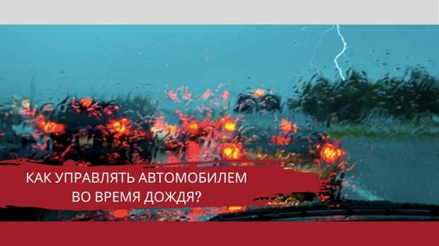 Как управлять автомобилем во время дождя?