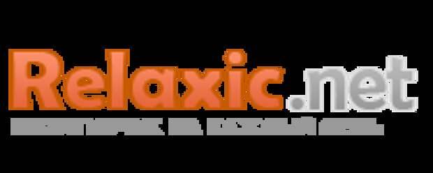 Релаксик