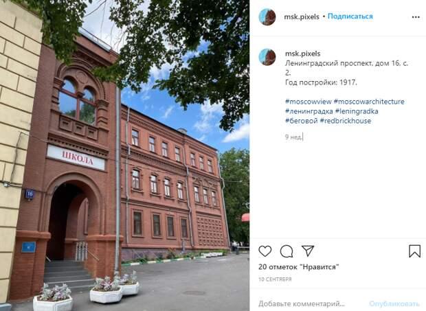 Фото дня: столетнее здание стало школой