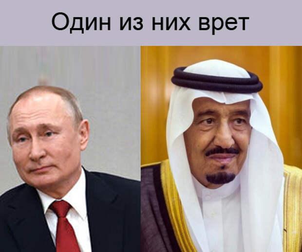 Саудовская Аравия назвала неверными слова Путина о выходе из сделки ОПЕК+