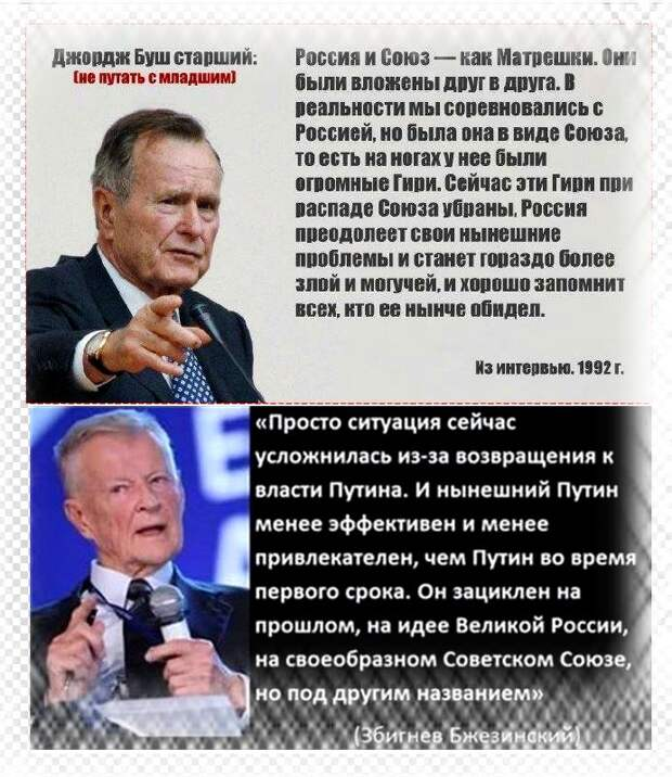 Крупнейшие Западные политики о России