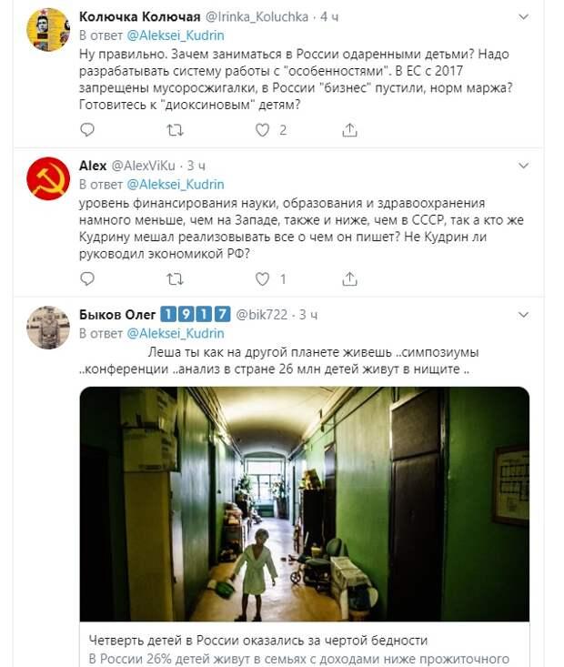 """""""Как на другой планете живешь"""": Собравшегося обмениваться опытом с британцами Кудрина осадили в твиттере"""